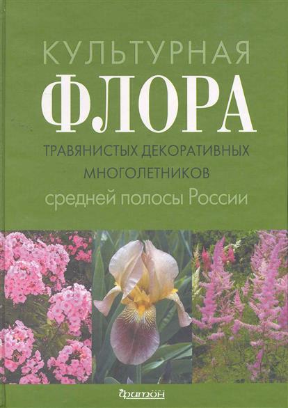 Культурная флора травянистых декорат. многолетников ср. полосы России