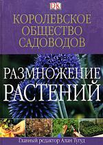 Размножение растений Королевское общество садоводов
