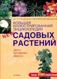 Большая иллюстр. Энцикл. садовых растений цветы деревья кустарники