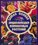 Самая полная энциклопедия комнатных растений