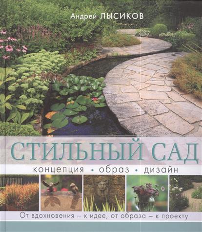 Стильный сад. От вдохновения - к идее, от образа - к проекту. Концепция. Образ. Дизайн