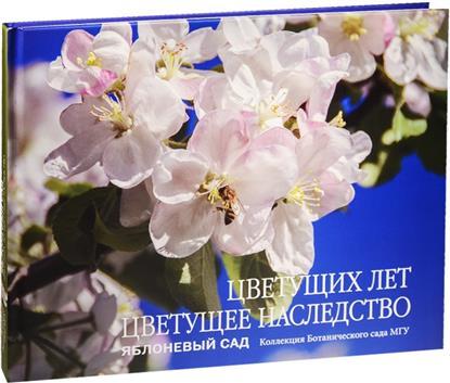 Цветущих лет цветущее наследство. Яблоневый сад. Коллекция Ботанического сада МГУ