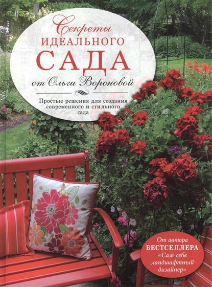Секреты идеального сада от Ольги Вороновой. Простые решения для создания современного и стильного сада