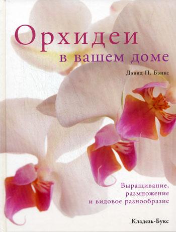 Орхидеи в вашем доме