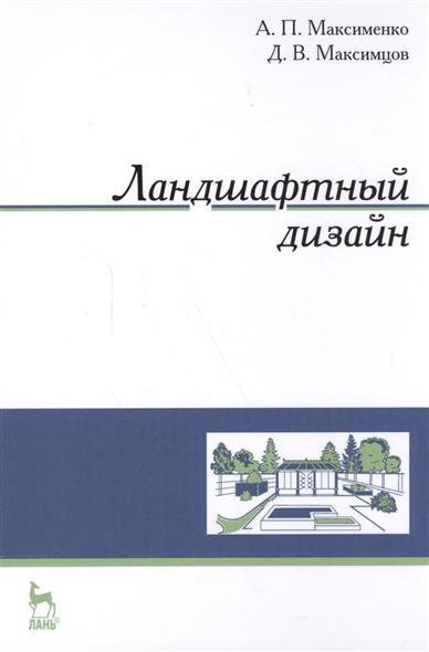 Ландшафтный дизайн. Учебное пособие