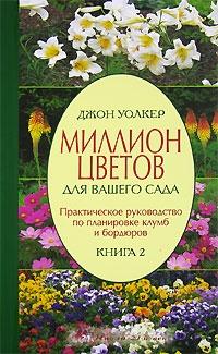 Миллион цветов для вашего сада Кн.2 Практ. рук-во по планировке клумб бордюров
