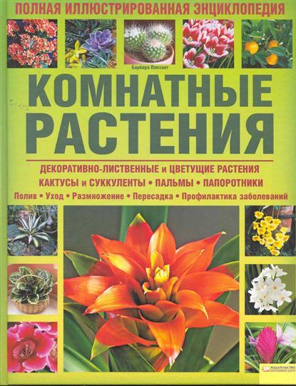 Комнатные растения Полная иллюстр. энц.