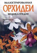 Орхидеи Илл. энциклопедия