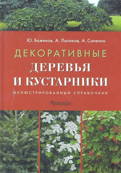Декоративные деревья и кустарники Илл. справочник