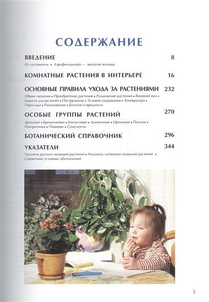 Фитодизайн Энциклопедия комнатных растений