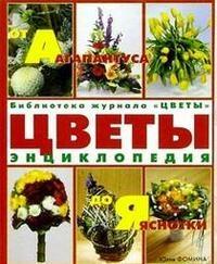 Цветы от Агапантуса до Яснотки Энциклопедия