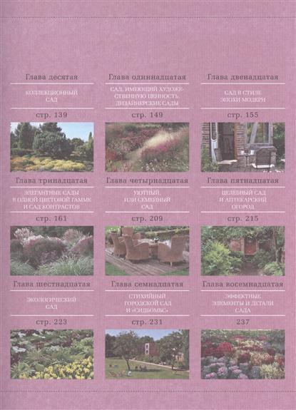 Азбука садового участка. Ландшафтный дизайн для начинающих