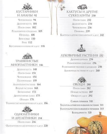 Большая энциклопедия садовода и огородника