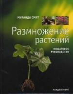 Размножение растений Пошагов. руководство