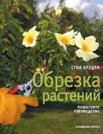 Обрезка растений Пошагов. руководство