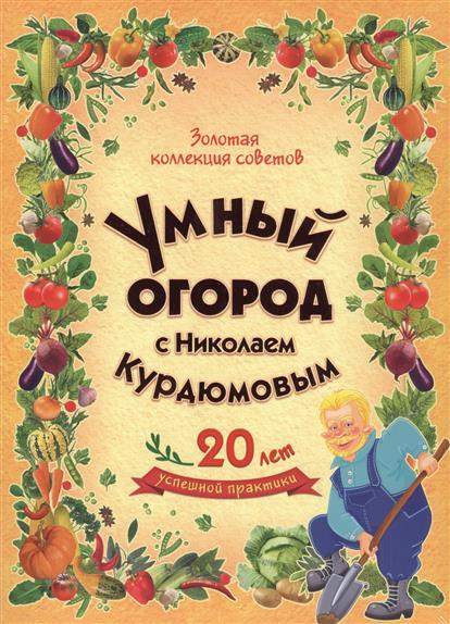 Золотая коллекция советов. Умный огород с Николаем Курдюмовым (комплект из 8 книг)