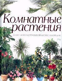 Комнатные растения Бол. илл. энц.