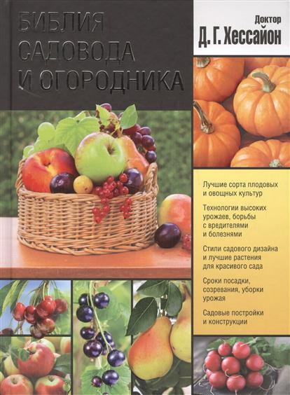 Библия садовода и огородника
