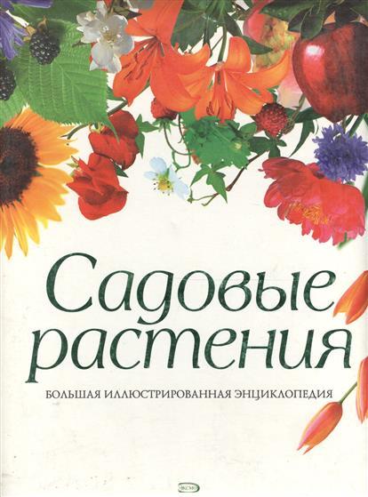 Садовые растения Большая иллюстр. энциклопедия