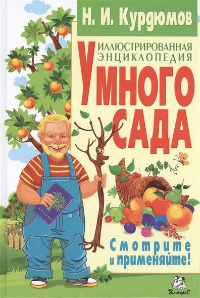 Иллюстрированная энциклопедия умного сада