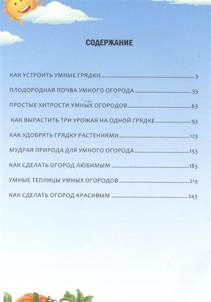 Иллюстрированная энциклопедия умного огорода
