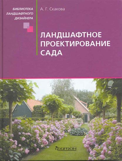 Ландшафтное проектирование сада
