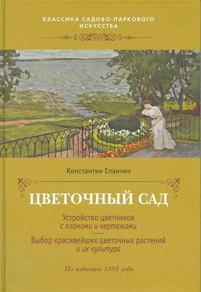 Цветочный сад По изд.1891г.