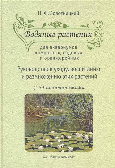Водяные растения для аквариумов комнатных...