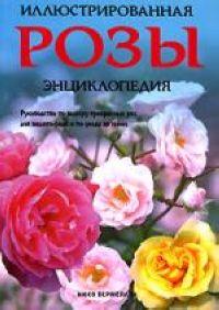 Розы Илл. энциклопедия