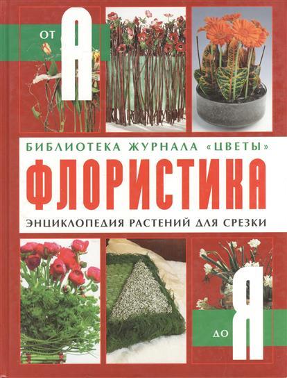 Флористика Энц. растений для срезки