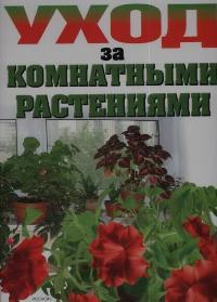 Уход за комнатными растениями. Полезные советы