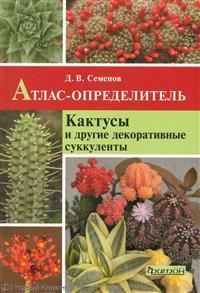 Атлас-определитель Кактусы и другие декоративные суккуленты