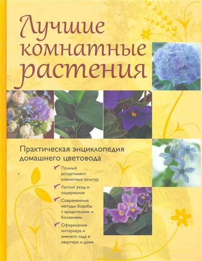 Лучшие комнатные растения Практическая энц. домаш. цвет.