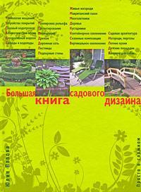 Большая книга садового дизайна Просто о сложном