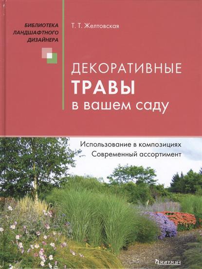 Декоративные травы в вашем саду. Использование в композициях. Современный ассортимент