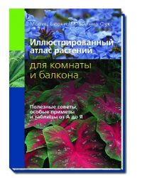 Илл. атлас растений для комнаты и балкона