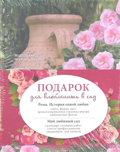 Подарок для влюбленных в сад: Розы. История одной любви. Мой любимый сад. (комплект из 2 книг)