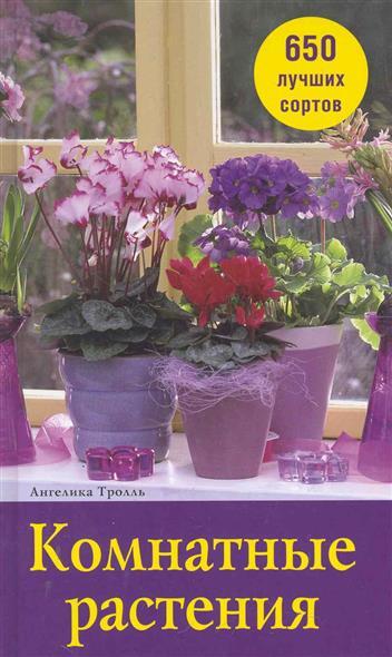 Комнатные растения 650 лучших сортов