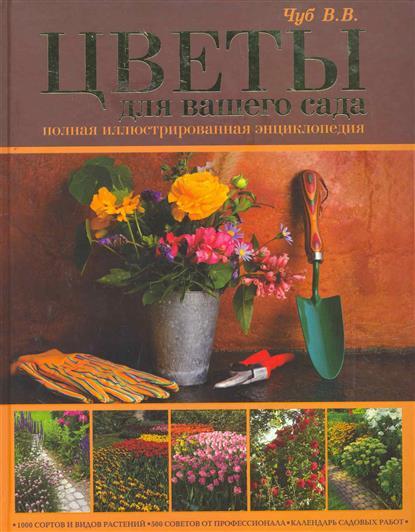 Цветы для вашего сада Полная иллюстрированная энциклопедия