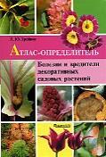 Атлас-определитель Болезни и вредители декоративных садовых растений