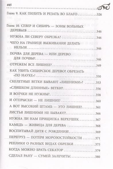 Самая полная энциклопедия огородника и садовода: Виноград и другие ягоды. Защита без химии