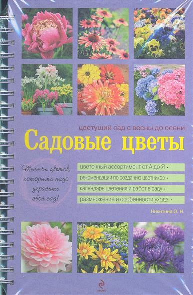 Садовые цветы Цветущий сад с весны до осени