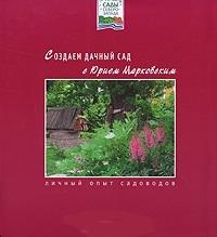 Создаем дачный сад с Юрием Марковским