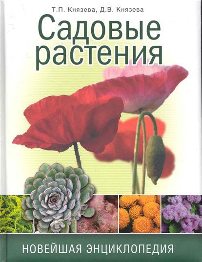 Садовые растения Новейшкая энциклопедия