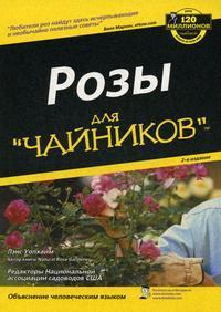 Розы для чайников