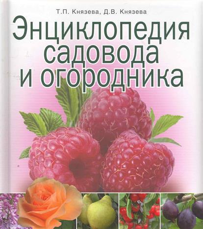 Энциклопедия садовода и огородника