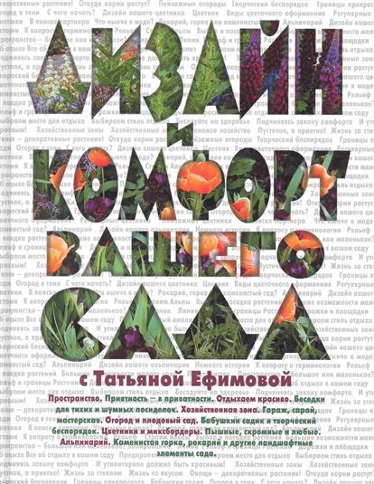 Дизайн и комфорт вашего сада с Татьяной Ефимовой