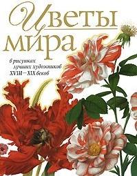 Цветы мира
