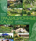 Традиционные сады Дизайн и планировка