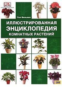Иллюстрированная энц. комнатных растений